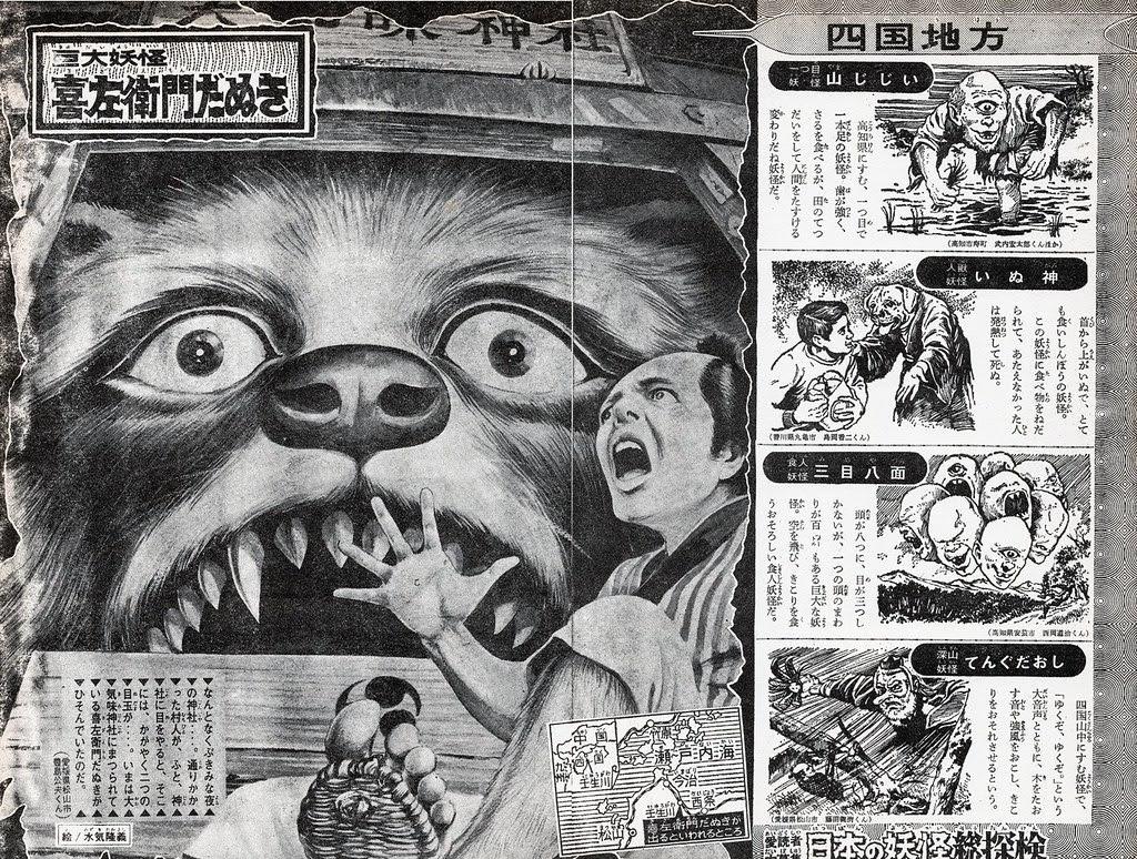 Shonen Magazine - Yokai 7