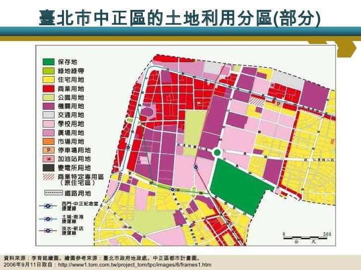 土地使用分區查詢     圖片來源:2010/8/29取自http://www.zone.taipei.gov.tw/zone/