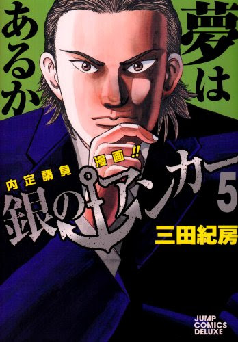 三田紀房『銀のアンカー』(5巻)