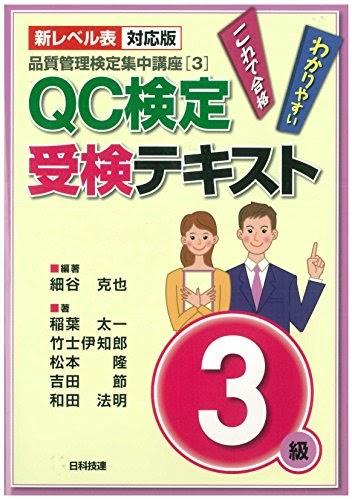 AMAZON 235 Book Promotion: [PDF FREE] 【新レベル表対応版】QC検定受検 ...