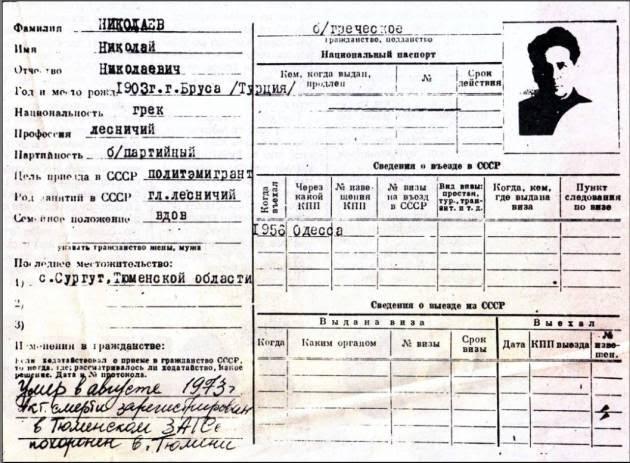 Νίκος Ζαχαριάδης – Η σοβιετική ταυτότητα-άδεια παραμονής, 1973 – Απατρις, μη κομματικός και χήρος