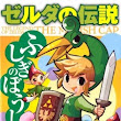 Things No One Cares About:The Legend of Zelda: The Minish Cap (Manga)