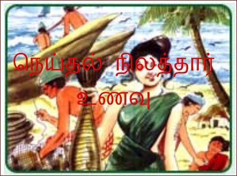 தலைப்பு-நெய்தல்-உணவு :neythalnilalthavar_unavu