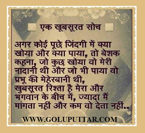Amazing Hindi Motivational Thought And Good Morning Quotes Om Sai