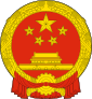 شعار الصين