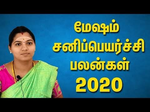 மேஷம் ராசி சனிப்பெயர்ச்சி பலன்கள் | Mesha Rasi Sani Peyarchi Palangal 20...