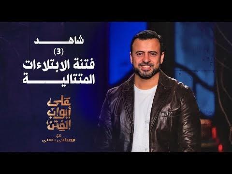 مصطفى حسني – أبواب الفتن - الحلقة 3 -  فتنة الابتلاءات المتتالية – رمضان 2020