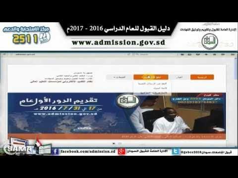 الشرح المبسط للتقديم الالكتروني للجامعات السودانية خمس خطوات
