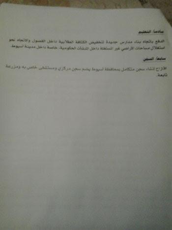 نواب أسيوط ، مجلس النواب، اخبار مصر ، عاجل، رئيس الوزراء، مصر اليوم، اخر الاخبار (5)