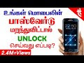 How to Unlock your Smartphone | TamilToday