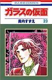 ガラスの仮面 (第23巻) (花とゆめCOMICS)