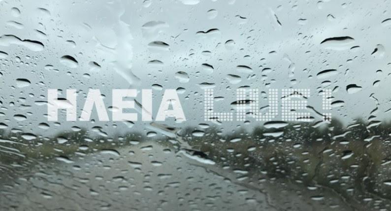 Ηλεία: Σε εξέλιξη η κακοκαιρία με καταιγίδες