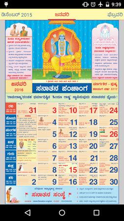kannada calendar march 2017 - Calendar