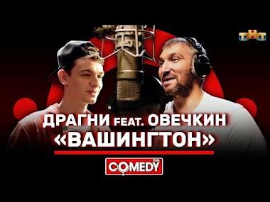 Камеди Клаб «Вашингтон» Овечкин feat Драгни
