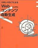 XML+XSLTによるWebコンテンツ自動生成
