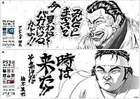 時は来た 板垣恵介氏のイラストでアントニオ猪木橋本真也登場