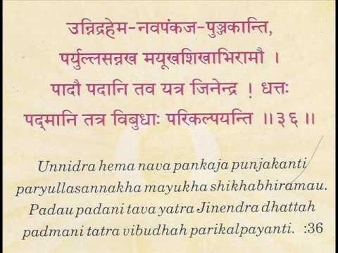 Jain Bhaktamar Stotra Stanza no 36
