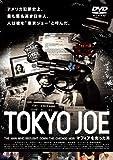 TOKYO JOE マフィアを売った男 [DVD]