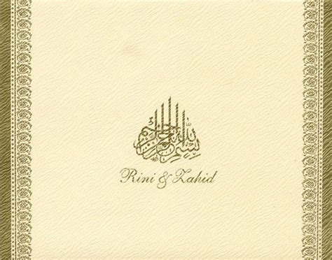 Arabic Cards   Beautiful Design For Muslim Wedding