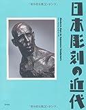 日本彫刻の近代