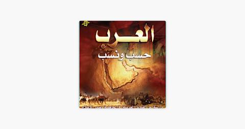 شجرة أنساب العرب أحمد الدعيج