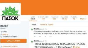 pasok-twitter