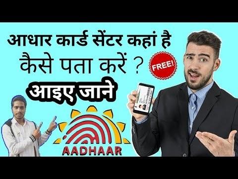 How to find Nearest Aadhar center | #Aadhar Card