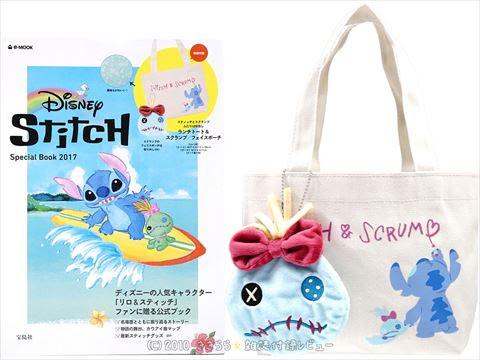 Stitch Special Book 2017 付録 スティッチとスクランプ ランチ