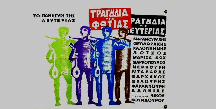 Θεσπρωτία: «Τα Τραγούδια της Φωτιάς»   Συναυλία απο τον Σύλλογο Εργαζομένων ΟΤΑ Θεσπρωτίας