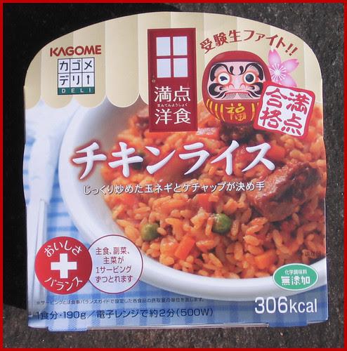 02 Kagome chicken rice