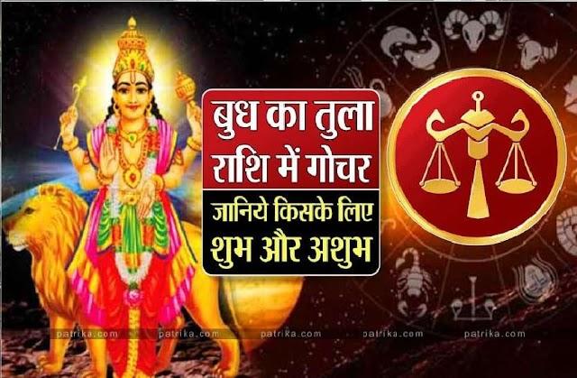 Rashi Parivartan of Budh: भाग्य के कारक देव की स्वामित्व वाली राशि में पहुंचे बुद्धि के कारक बुध