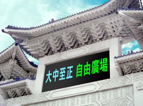 zhong zheng memorial