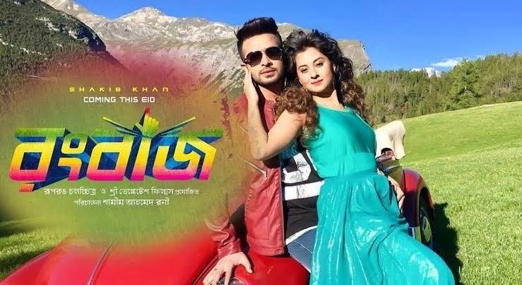 Pobitro Bhalobasha (2020) Bangla 480p Bluray x264 AAC