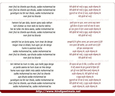Meri Jholi Ko Bhar De Aye Khuda Lyrics