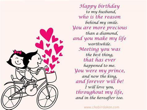 Birthday Wishes For Boyfriend   Page 5