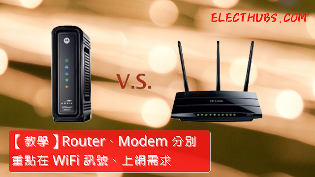 【Router、Modem 分別】詳解教學:兩者分別在 WiFi 訊號及用家上網需要