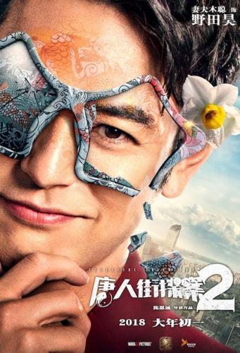 唐人街探案2(Detective Chinatown Vol 2)poster