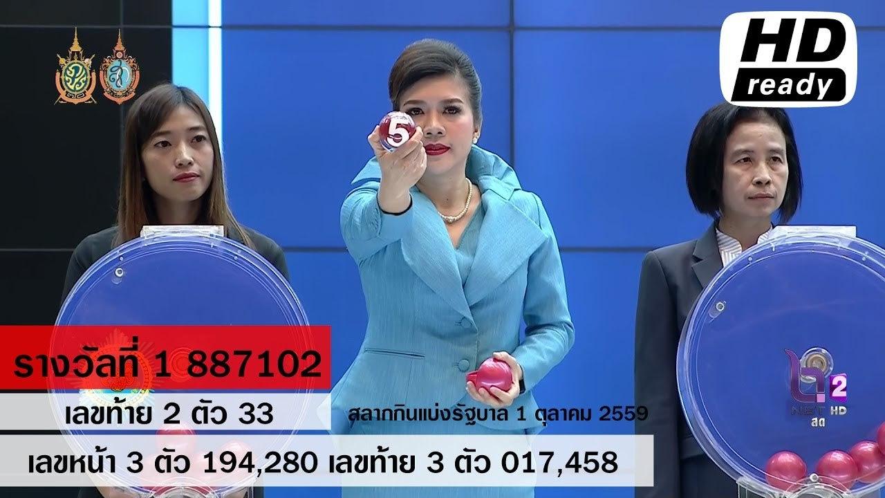 ผลสลากกินแบ่งรัฐบาล ตรวจหวย 1 ตุลาคม 2559 Lotterythai HD http://bit.ly/2dkS7m4