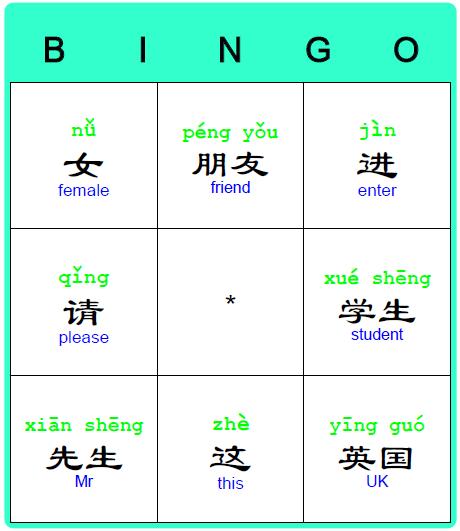 Bingo Card Maker