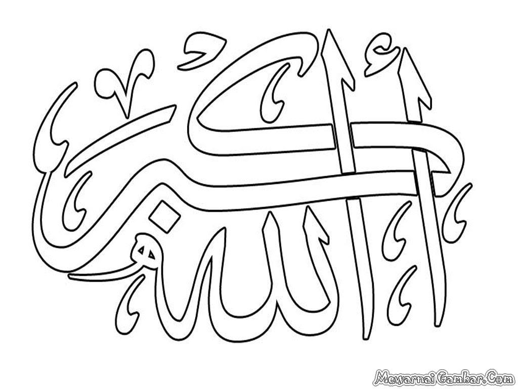 Ilmu Pengetahuan 1 Mewarnai Asmaul Husna Kaligrafi