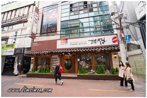 Gaejeung 01.jpg