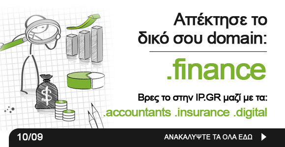 Νέες καταλήξεις domain finance accountants insurance digital