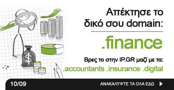 Νέες καταλήξεις domain finance accountants insurance digital