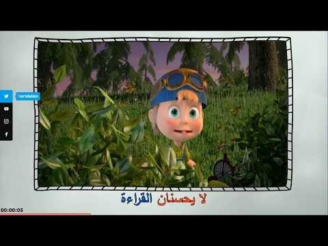 La yuhsinenil kıraah - لا يحسنان القراءة