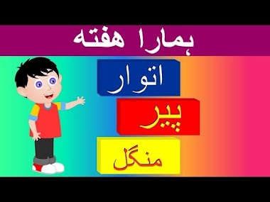 Days of the Week Song in Urdu