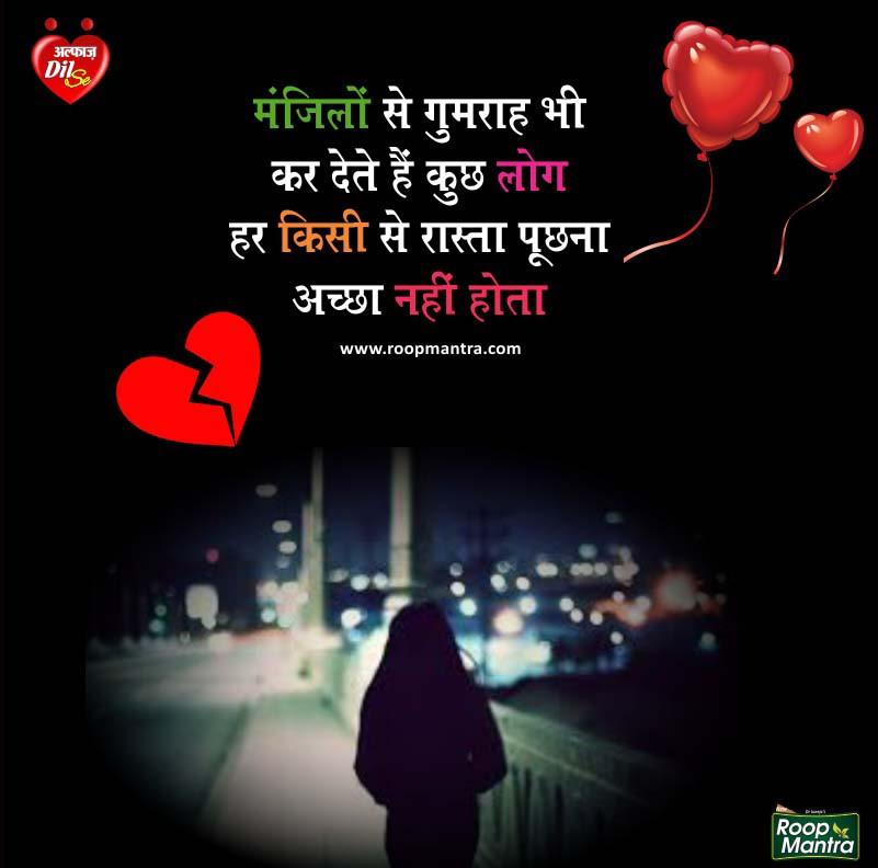 Love Romantic And Sad Shayari For Whatsapp