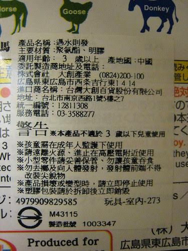 2010_1019_海綿膠囊