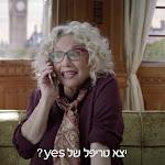 הפרסומת החדשה של חוה אלברשטיין תוקעת אצבע בעין של מעריציה | tvbee - mako