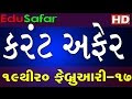 Current Affairs 19 to 20 February 2017  in gujarati