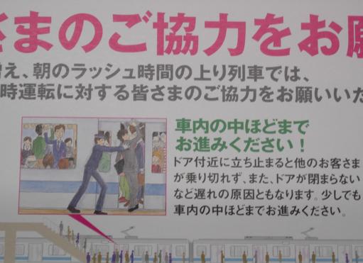 Oshiya, empujadores del tren y metro de tokio, japón
